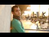 Mohamed Tarek - كل القلوب الى الحبيب تميل محمد طارق