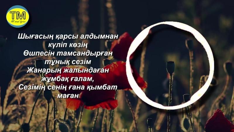 МузАрт тобы-Мен сені сүйем(Сөзімен)МузАрт