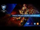 Dota 2 Чемпионат России по компьютерному спорту 2018 Double Elimination