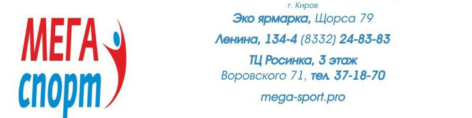 e5612dc580d27c Гипермаркет Мегаспорт, г.Киров   ВКонтакте