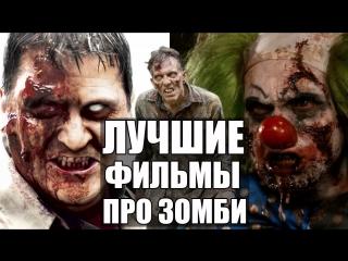 ТОП 10 фильмов про ЗОМБИ