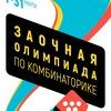 Заочная олимпиада по комбинаторике