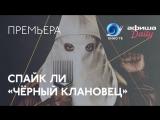 Канны-2018. Как прошла премьера «Черного клановца»Спайка Ли