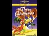 Три кабальеро The Three Caballeros, 1944 Михалёв