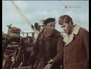 «Идущие за горизонт» 1972 - драма, приключения, реж. Николай Калинин
