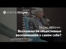 Лекция Бориса Аверина «Возможны ли объективные воспоминания о самом себе Истории моего современника В. Г. Короленко»