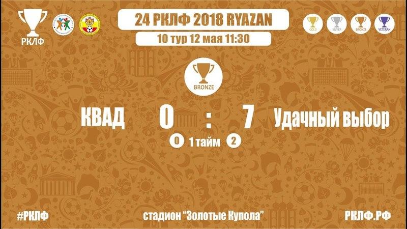 24 РКЛФ Бронзовый Кубок КВАД-Удачный выбор 0:7