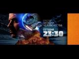 Загадки человечества 23 ноября на РЕН ТВ