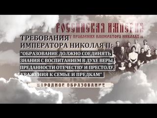 Эпоха Николая II_Образование