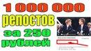 Миллион репостов вашей записи всего за 250 рублей.
