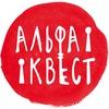 Квесты Ангарск от 320р | АЛЬФАКВЕСТ