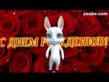 [v-s.mobi]Zoobe Зайка, красивое поздравление в день рождения любимому.mp4