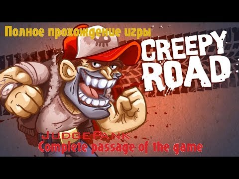 Полное прохождение игры Creepy Road 100% Complete passage of the game Creepy Road 100%