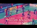 Волейбольная Лига Наций 2018 в Уфе
