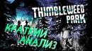 Thimbleweed Park и Воля Игры