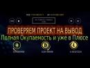 Automatic Mining X100 - ВЫВОД И ПОЛНАЯ ОКУПАЕМОСТЬ