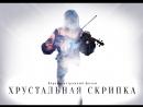 Создатели фильма о вселенной Хрустальной скрипки (часть 2 - черное и белое вещество мира)