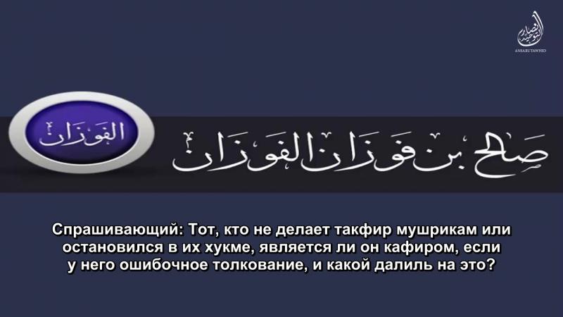 шейх Салих аль Фавзан - тот, кто остановился в такфире мушриков сам кафир (1).mp4