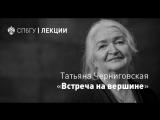 Авторская программа Татьяны Черниговской «Встреча на вершине» 6