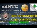 ADBTC TOP заработок биткоин без вложений платит вывод 0 01 бтс или 165 долларов bitcoin free