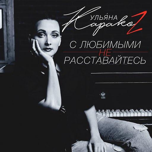 Ульяна Каракоз альбом С любимыми не расставайтесь