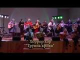 Конкурс Лучики надежды ВИА(акустика) 13.03.18