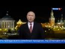 Прощальное новогоднее поздравление от двойника В.Путина