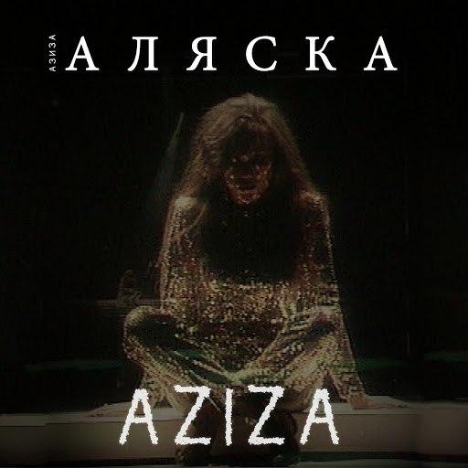Азиза альбом Аляска