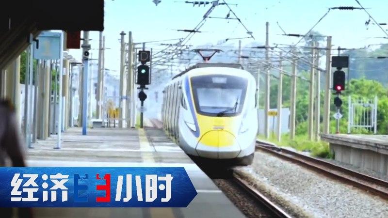 《经济半小时》 20171011 中国经济新坐标:中国高铁 中国速度   CCTV