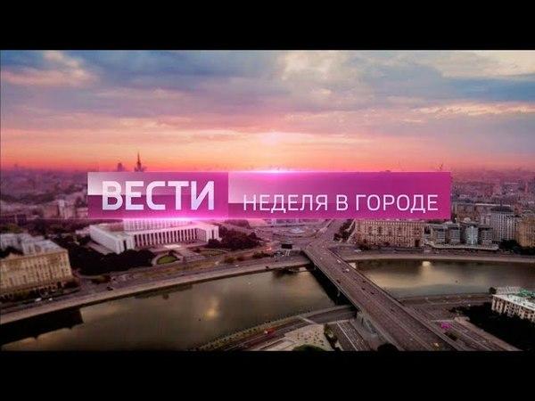 Новейшая заставка Вести-Москва. Неделя в городе (03.09.2017 - н. в.)