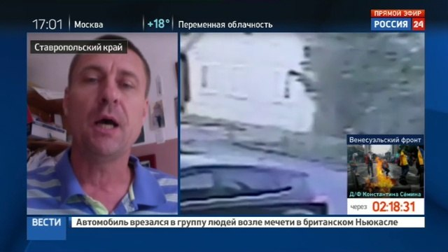 Новости на «Россия 24» • Велосипедист облил кислотой двух девушек в Буденновске