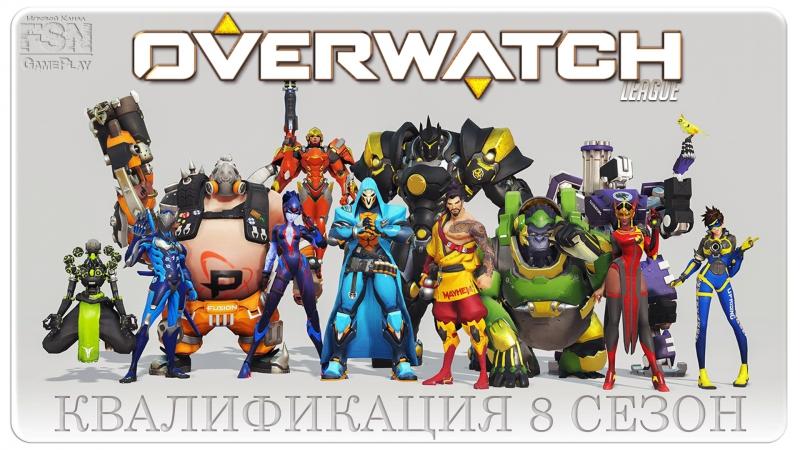 Overwatch |Финал Калибровка|фан игра[PC|Gamepad](~18)