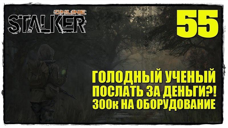 STALKER online - Выживание 55 УТОПЛЕНОЕ ОБОРУДОВАНИЕ