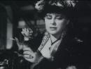 Без вины виноватые (1945) . СССР. Х/ф.