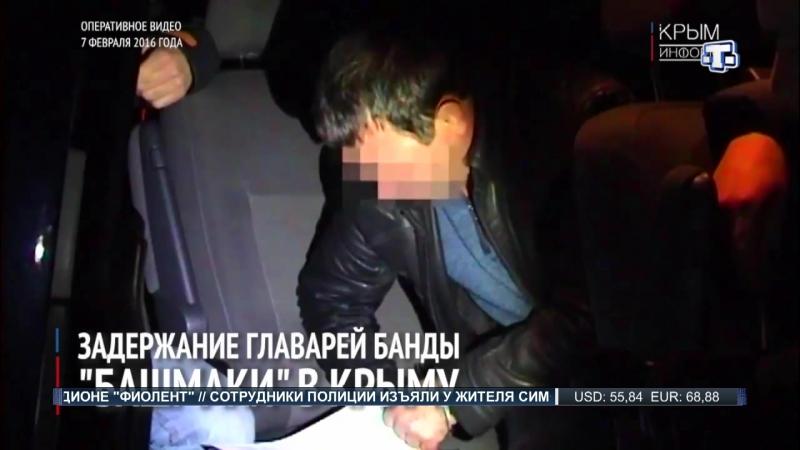 В Крыму начали оглашать приговор главарям банды 90-х «Башмаки»