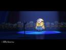 Гадкий я 3 (2017) — Миньоны поют песню (8-15)