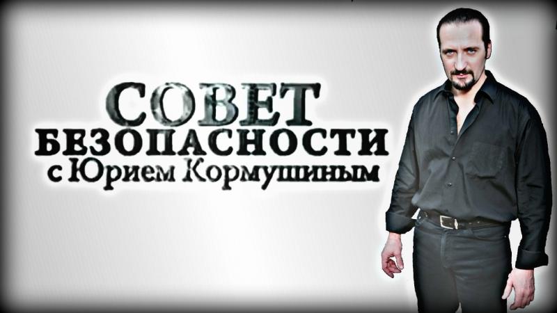 Совет безопасности с Юрием Кормушиным.