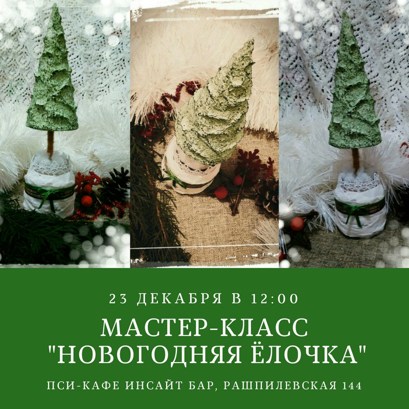 "Афиша Краснодар Мастер-класс ""Новогодняя Елочка"""