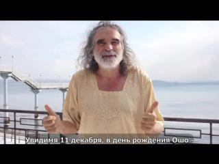 Праздничная АУМ медитация с Вит Мано 11 декабря, в Москве!