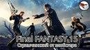 Final Fantasy XV Часть 1 Стримчинский от Злобстера