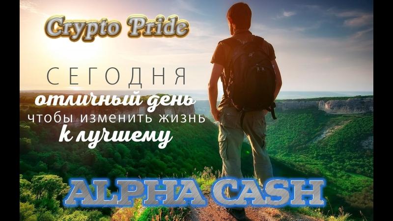 Alpha Cash_Отличный день что бы изменить жизнь к лучшему_Сергей Фомин
