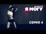 Workout • Как похудеть за 2 месяца? Серия 4 [Фитнес реалити-шоу