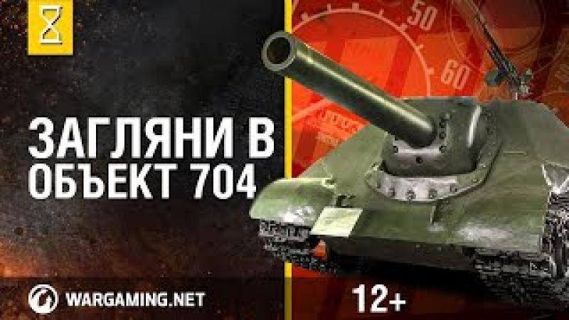 Загляни в реальный танк Объект 704. Часть 1.