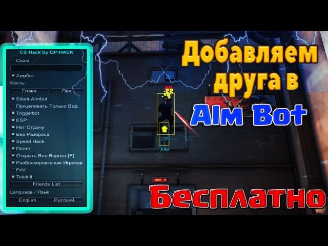 Чит на Контру Сити новые функции Аим Бот, Добавление друга в Aim-Bot, Стрелять сквоз ...