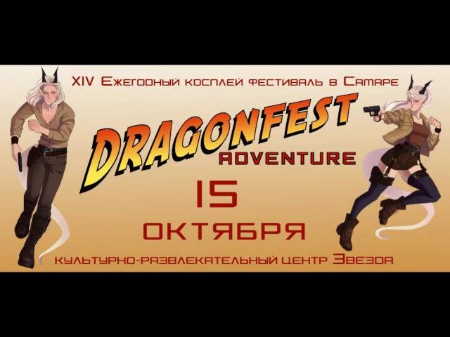 Dragonfest 2017 Sel Vinsent Тольятти Самара Аллен Микаэла Vocaloid Saga of evil