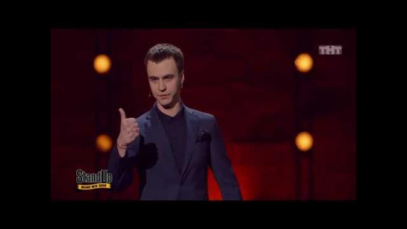 Stand Up Иван Абрамов Народная медицина