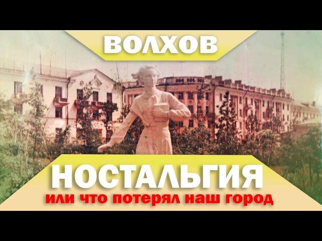 Волхов - Ностальгия (или что потерял наш город)