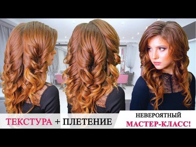 Объемные локоны косы 🍓 Текстурная прическа 🍓Прическа на средние волосы 🍓Hairstyles Curls Braids