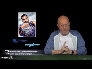 Синий Фил 217: Вышибала: Эпический замес, Гоголь.Начало, Про любовь