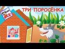 ТРИ ПОРОСЁНКА Музыкальная сказка с хорошим концом видео для детей Наше всё